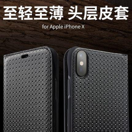iPhoneX fashion leather business case cover