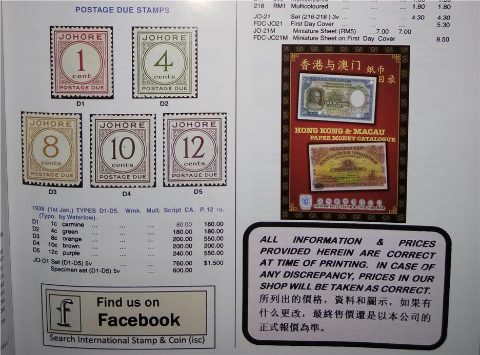 ISC Standard Stamp Catalogue of Malaysia, Singapore and Brunei 29th Ed
