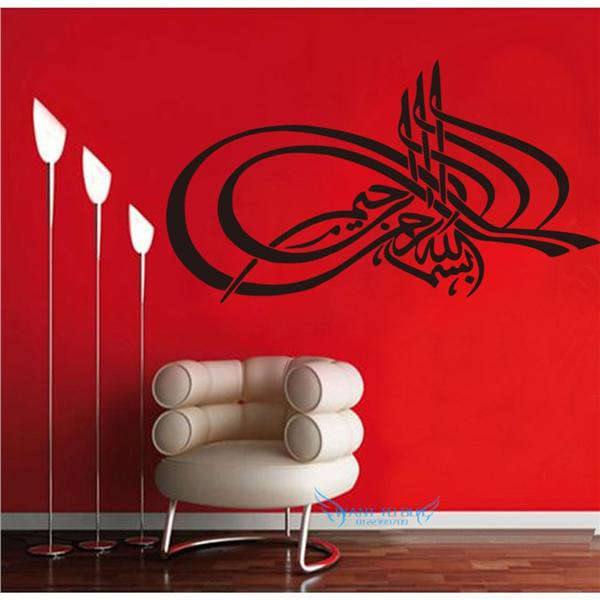 Islamic Wall Stickers Home Decor Modern Muslim Wall Art Wallpaper