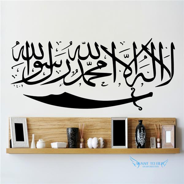 Islamic Wall Stickers Wall Art Home Decor Modern Muslim Art Wallpaper