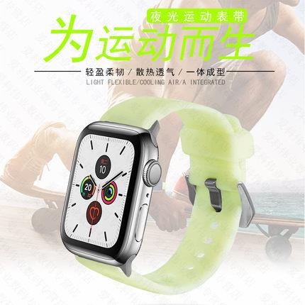 Iwatch glow in the dark silicone strap