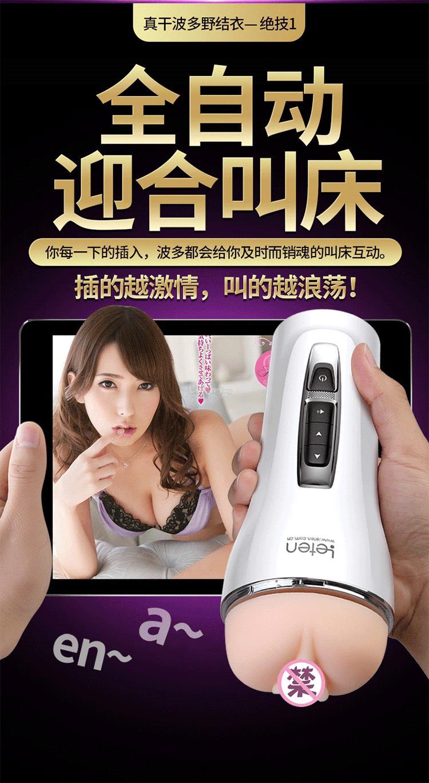 Japan Porn Star Hatano Yui Vibrating Moaning Aircraft Cup