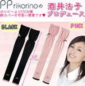 Japan PPrikorino Sun Protector Sleeves 12098