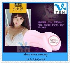 Japan Premier 4D Pussy Male Vagina Men Sex Play