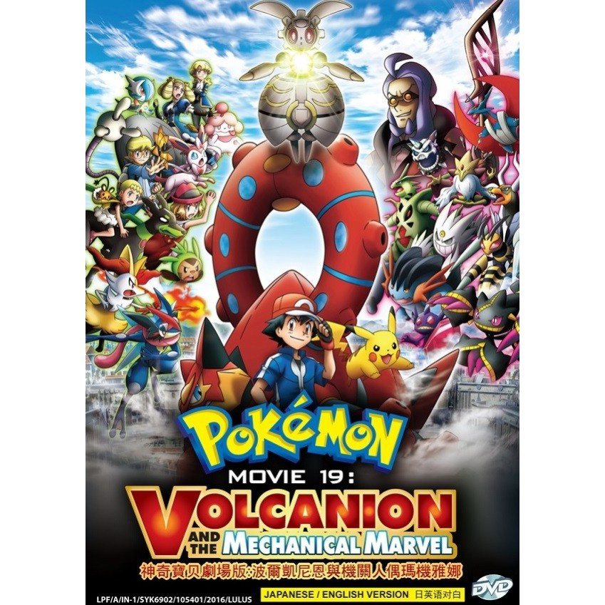 Pokemon Film 19 Stream