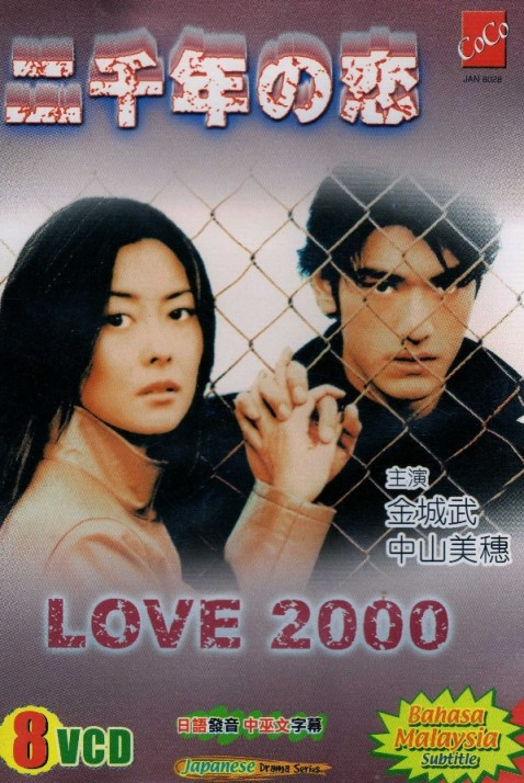 Japanese Drama: Love 2000 VCD