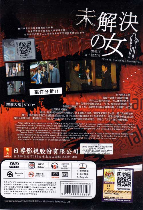 Japanese Drama Women Document Detectives 未 解 決 &