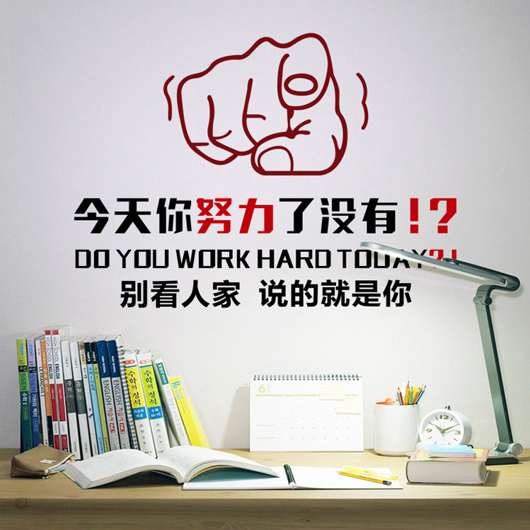 Jg do you work hard chinese words quote wall sticker w4010