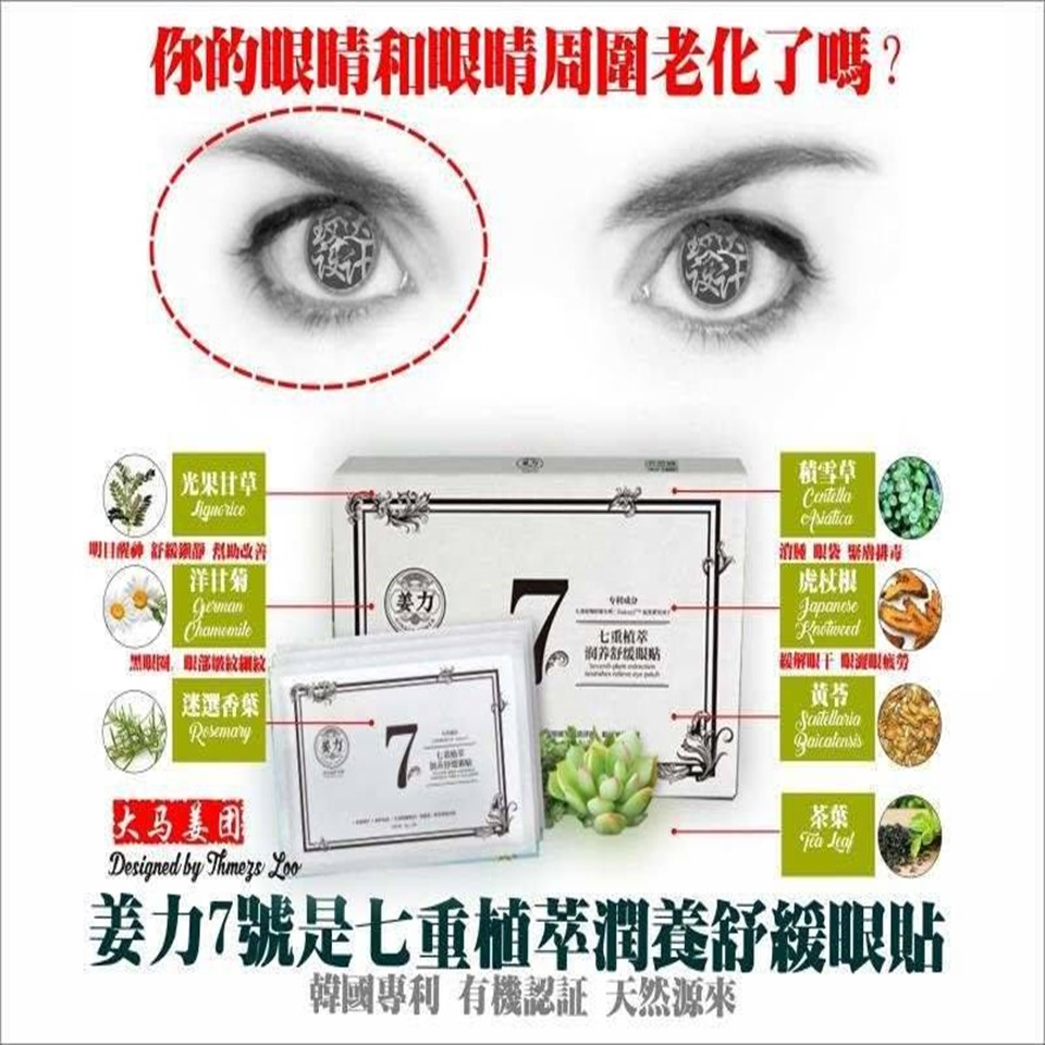 Jiangli No 7 - Eye Patch (7packs/box)