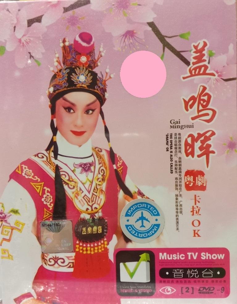Joyce Gai Ming Hui Cantonese Opera (end 4/11/2021 12:00 AM)
