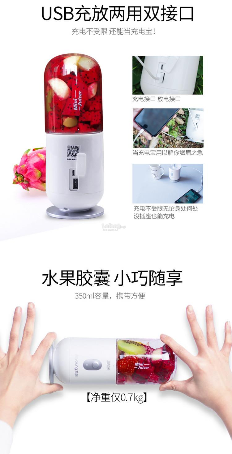 Joyoung Portable Rechargeable Mini Hand Type Juice Maker