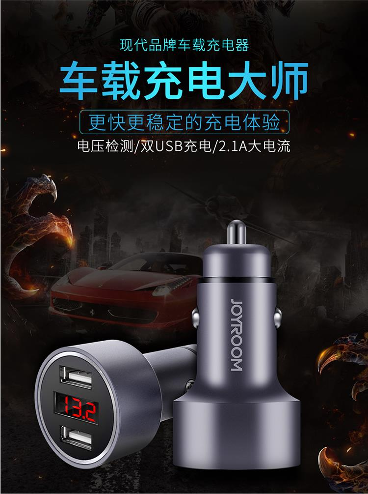JOYROOM C-M215 Intelligent LED Voltage Car Charger Micro USB Cable Inc