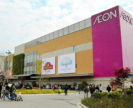 Image result for aeon jusco