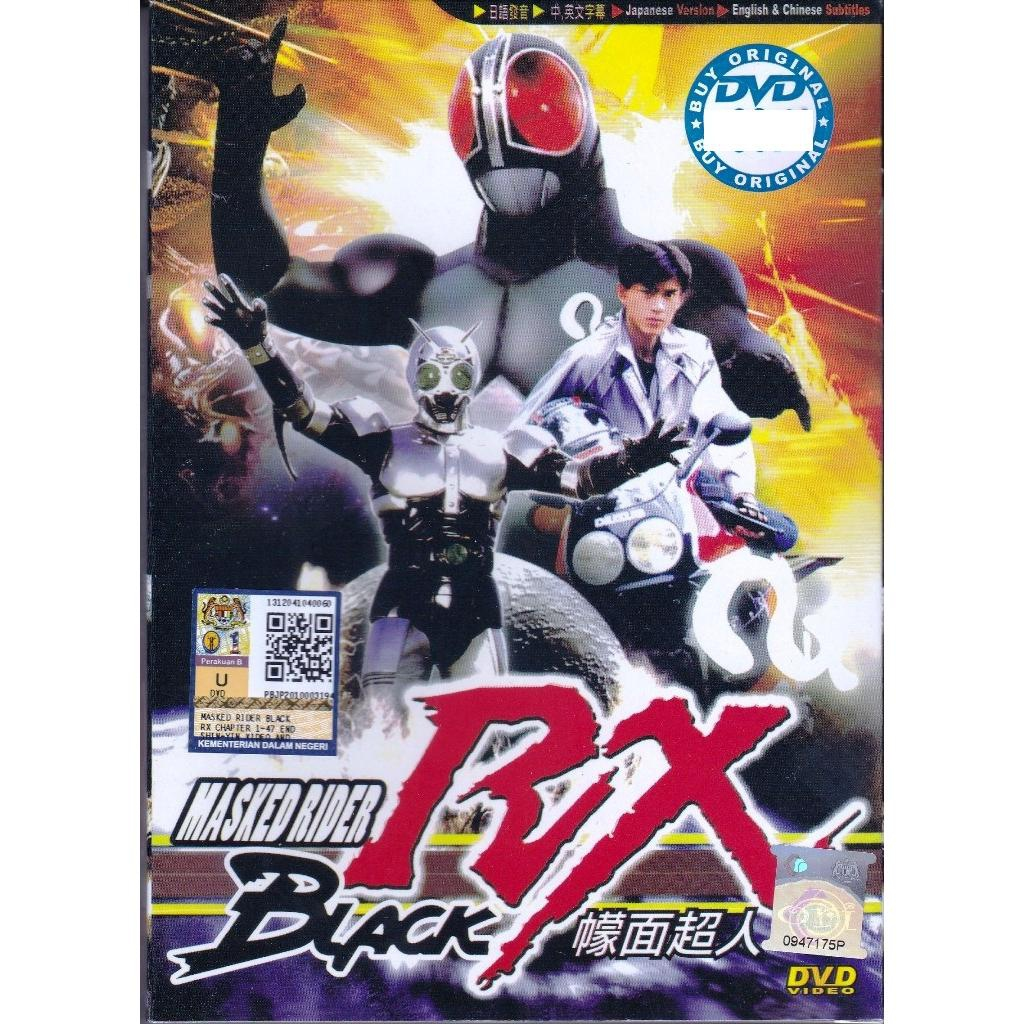 Kamen Masked Rider Black RX Vol 1-47End DVD