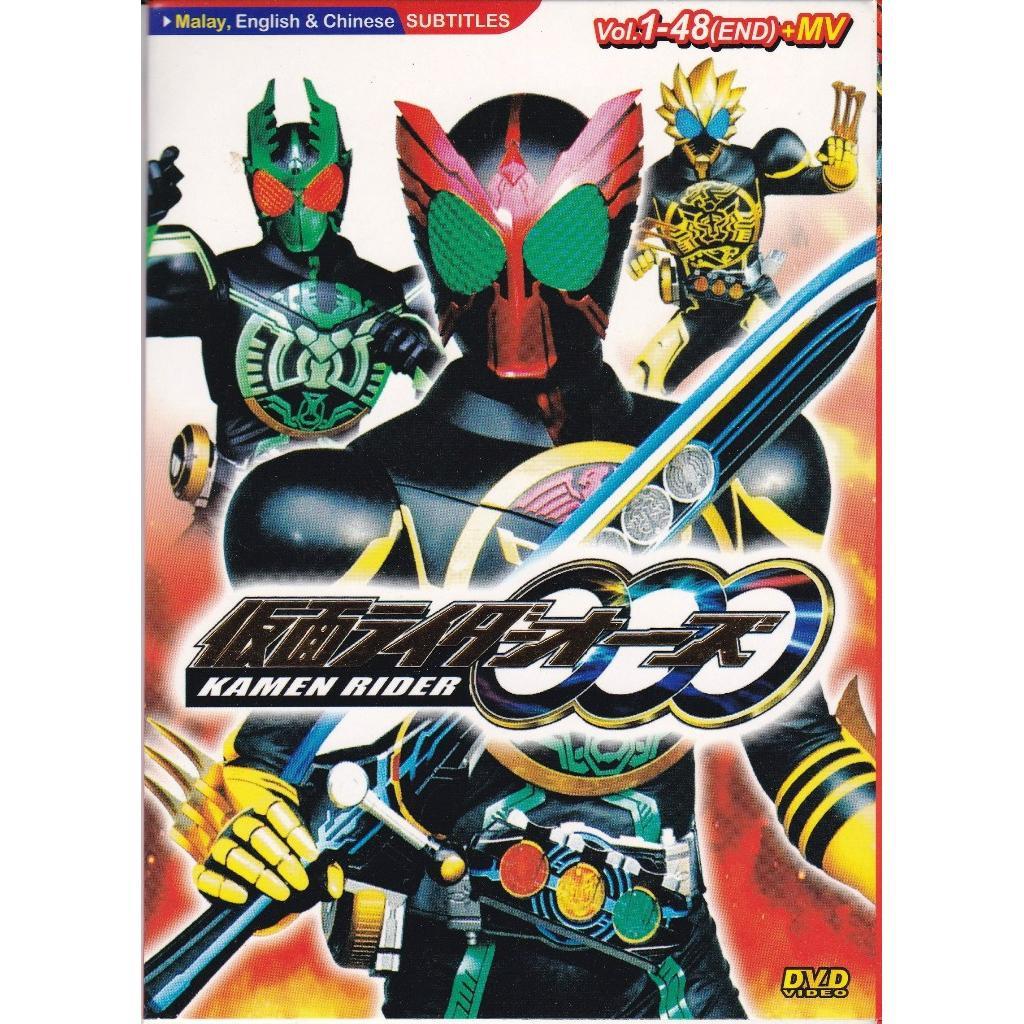Kamen Masked Rider OOO Vol 1-48End + MV DVD