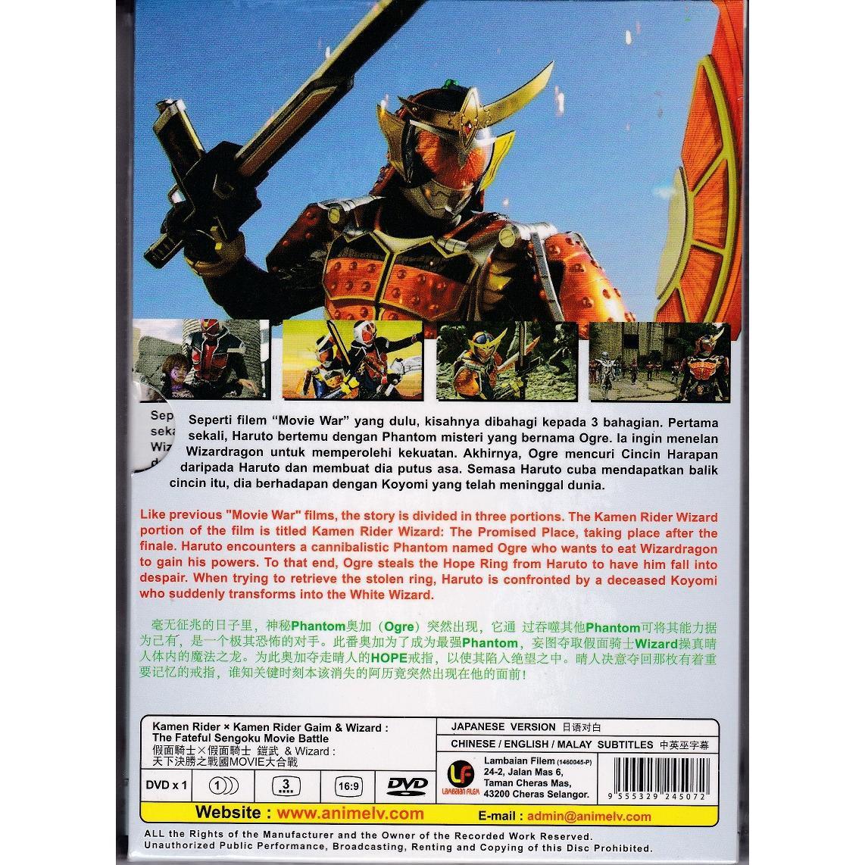 Kamen Rider × Kamen Rider Gaim (end 8/26/2020 12:03 AM