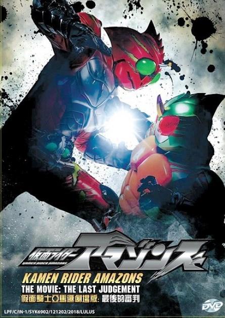 Kamen Rider Amazons The Movie The Last Judgement Anime 假 ƃ