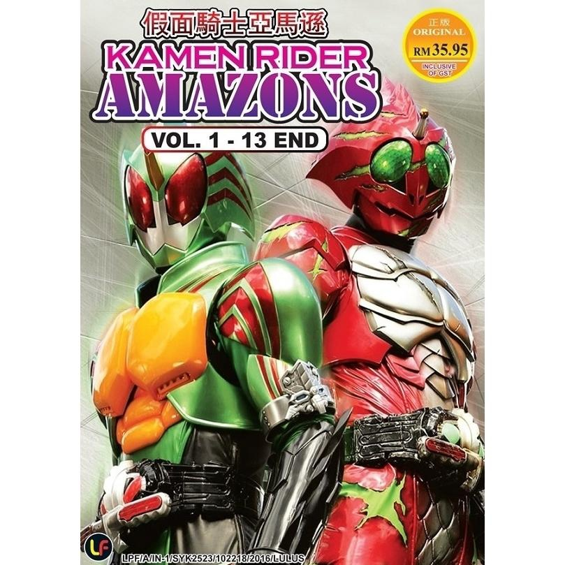Kamen Rider Amazons TV 1 - 13End Anime DVD