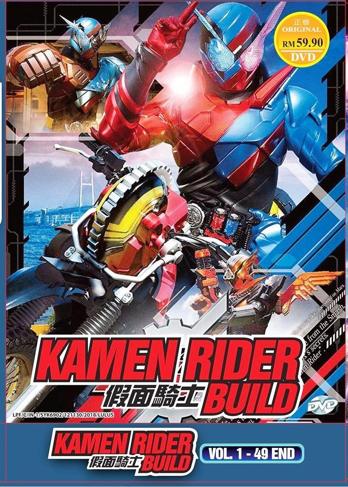 Kamen Rider Build Vol 1-49 End Anime DVD