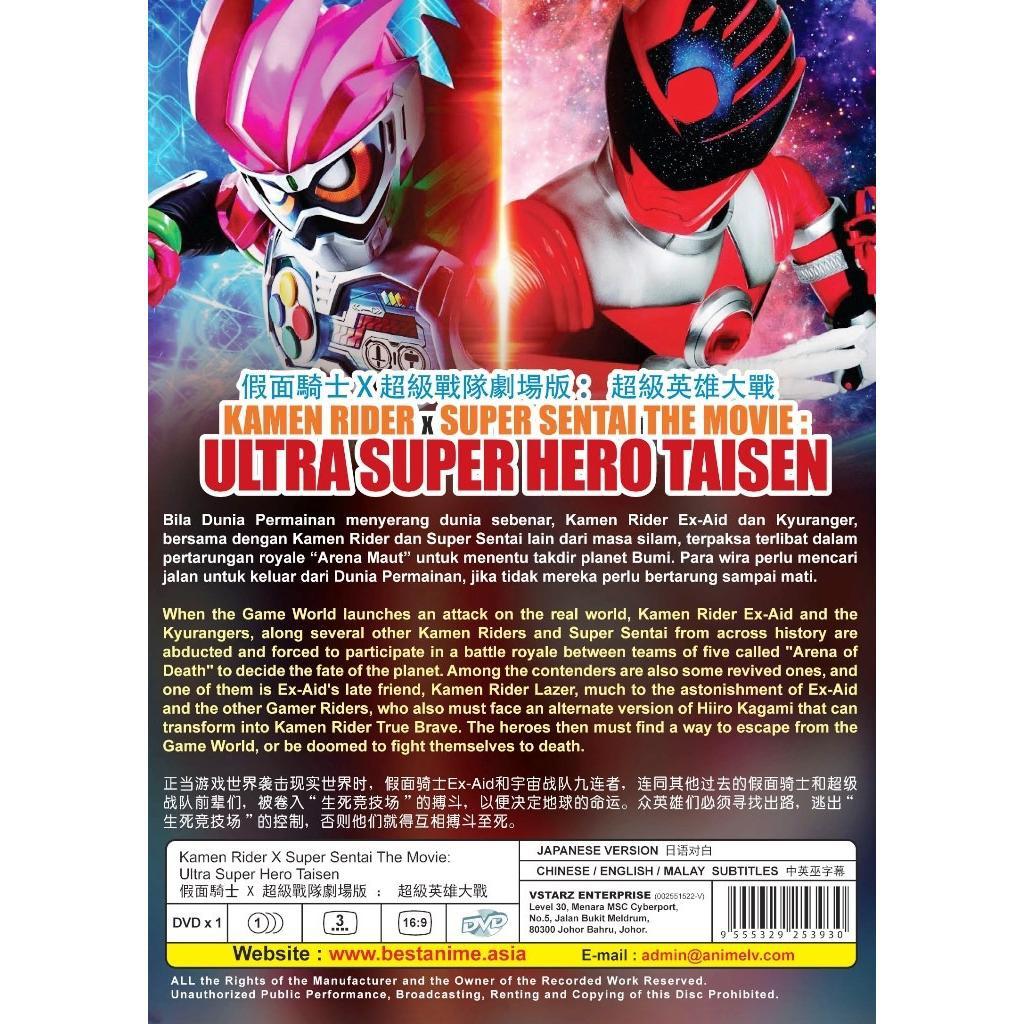 Kamen Rider x Super Sentai Ultra Super Hero Taihen DVD