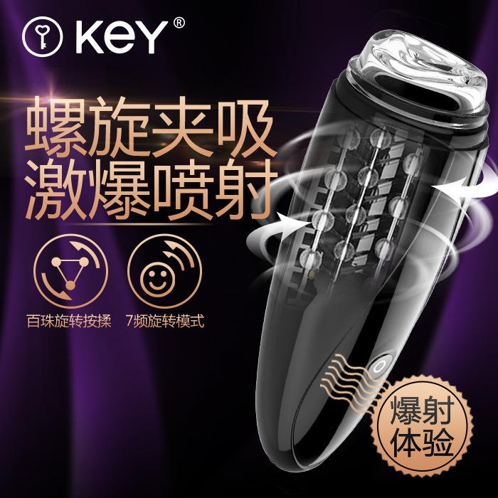 Key Spiral Sensor Electric Cup Toys Sex Fleshlight Vagina Cup