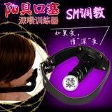 KINKY LEATHER BALL GAG 5.5cm S Size-1unit