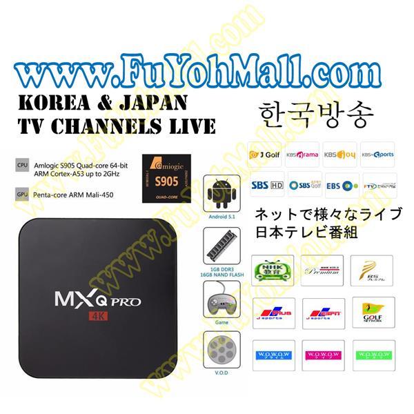 KOREA JAPAN TV LIVE IPTV MXQ Pro Android 5 1 TV Box S905