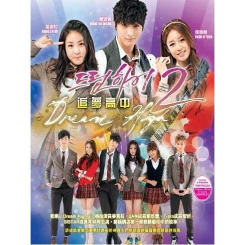 Korean Drama Dream High Season_2 追 夢 高 中2