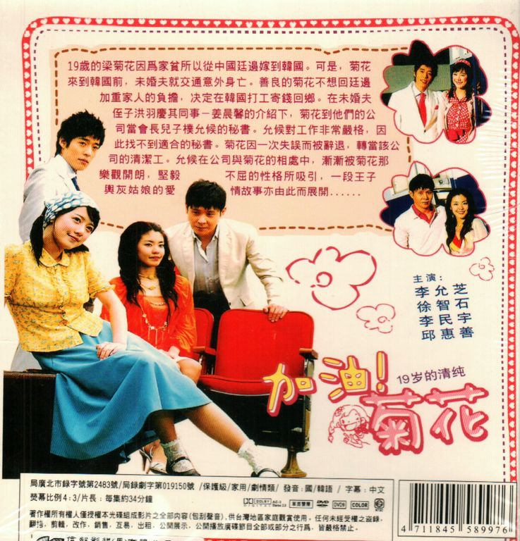 Korean Drama Sweet Heart 19 嵗 的 清 純  &#211..