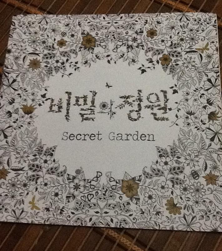 Korean Hot Secret Garden Stress Relief Coloring Book