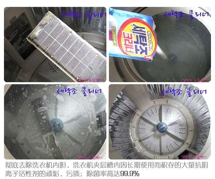 KOREAN WASHING MACHINE CLEANER ( guarantee clean ) ( christmas sale )