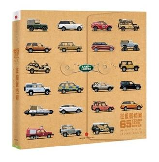 Land Rover 65 Years Book from : Eri (end 11/17/2016 9:15 PM)