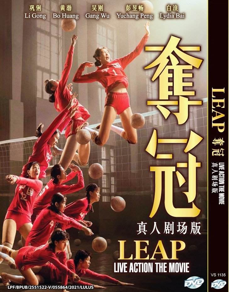 Leap Live Action The Movie 夺冠真人劇場&#