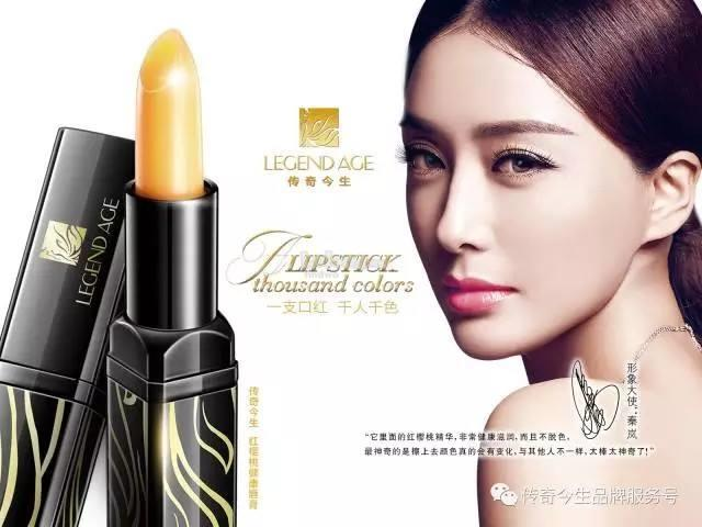 Legend Age Healthy Cherry Lipstick  红樱桃 健&..