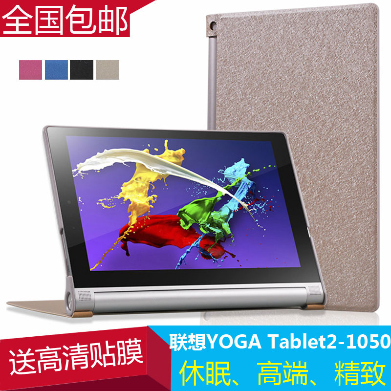 lenovo YOGA Tablet 2-1050F\LC leatherYOGA22 10.1 Case Casing Cover