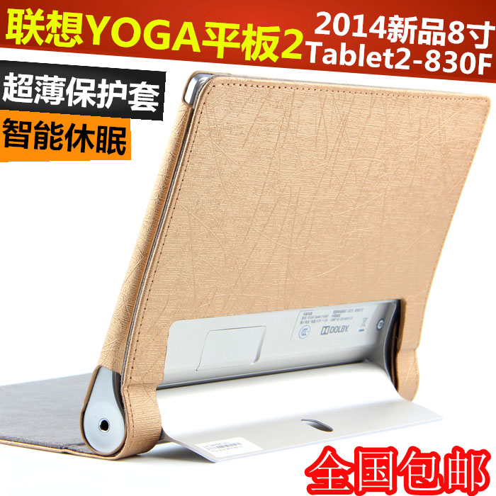 lenovo YOGA2 8 Smart Sleep leatherTablet2-830F/LC Case Casing Cover