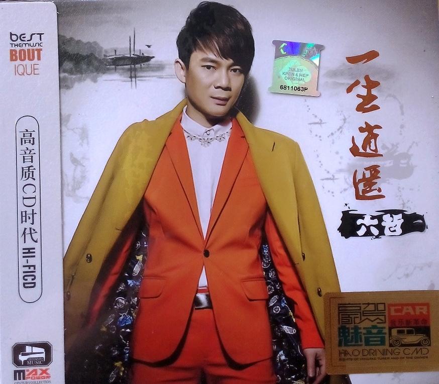 Liu Zhe Yi Sheng Xiao Yao 六 End 4282021 1200 Am