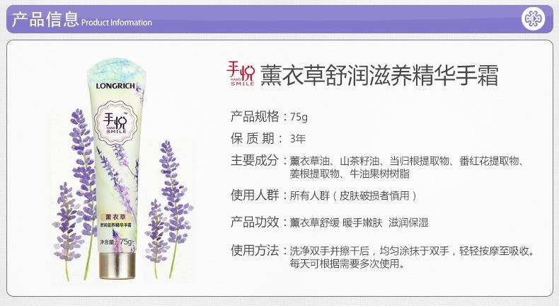 Longrich Hand Smile Lavender Soothing Nourishing Essence Hand Cream