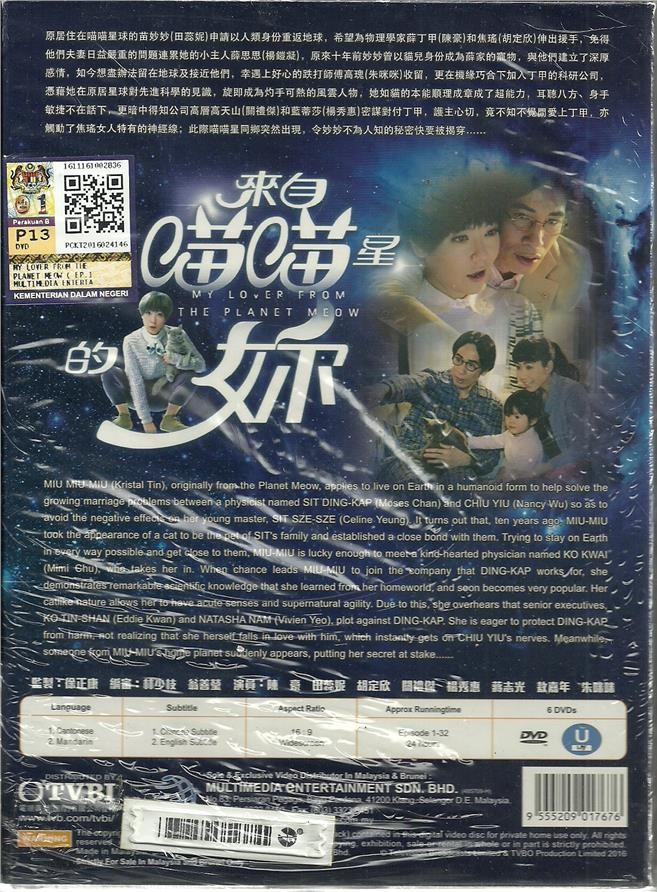 MY LOVER FROM THE PLANET MEOW - TVB TV SERIES DVD BOX SET (1-32 EPIS)
