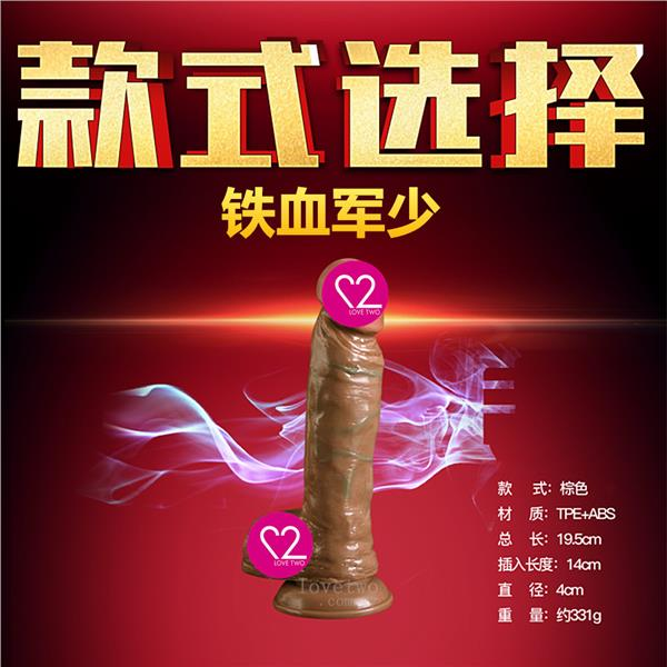 "LoveTwo Toy Super Real 7.7"" Dong 20 Speed Sex Play"