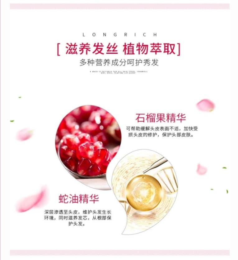 LR FRUIT HONEY FRAGRANCE NOURISHING SHAMPOO (SUMMONER EDITION)