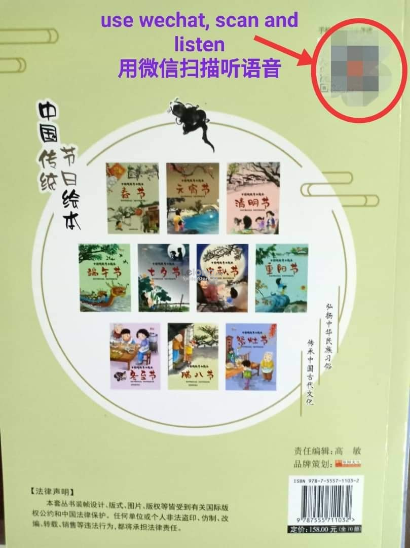 Mandarin book - Chinese festival story book set ( audio version)