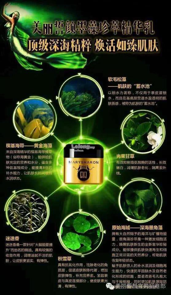 Marysharon Black Algae Precious Essence (60g)