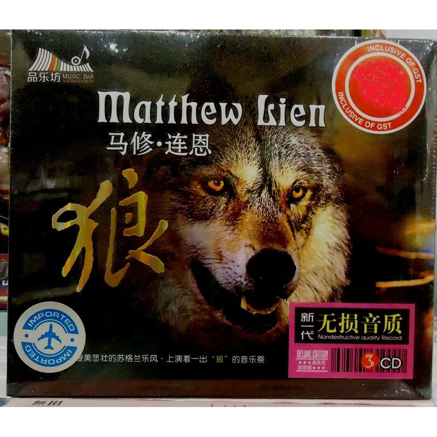 Matthew Lien Greatest Hits 3CD (Imported CD)