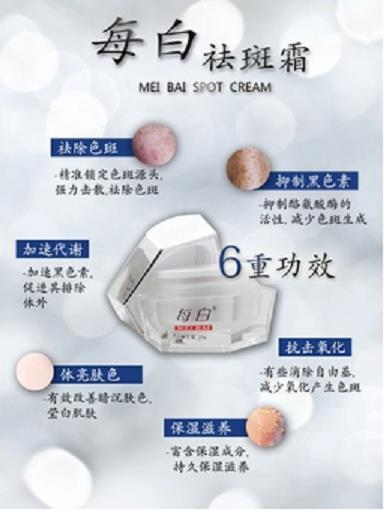 MEI BAI Arbutin Anti-Spots Cream