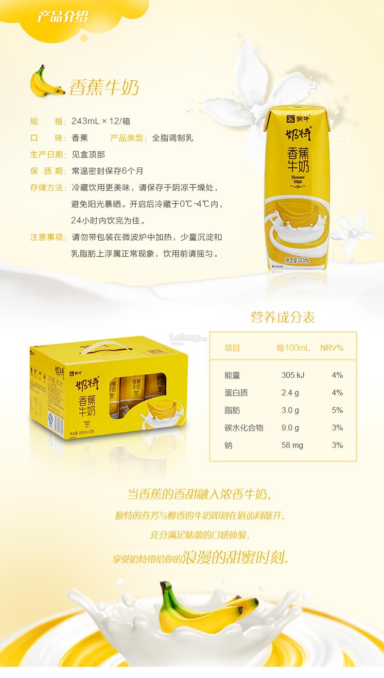 MENG NIU MILK 243ml BANANA FLAVOUR(1BTL)
