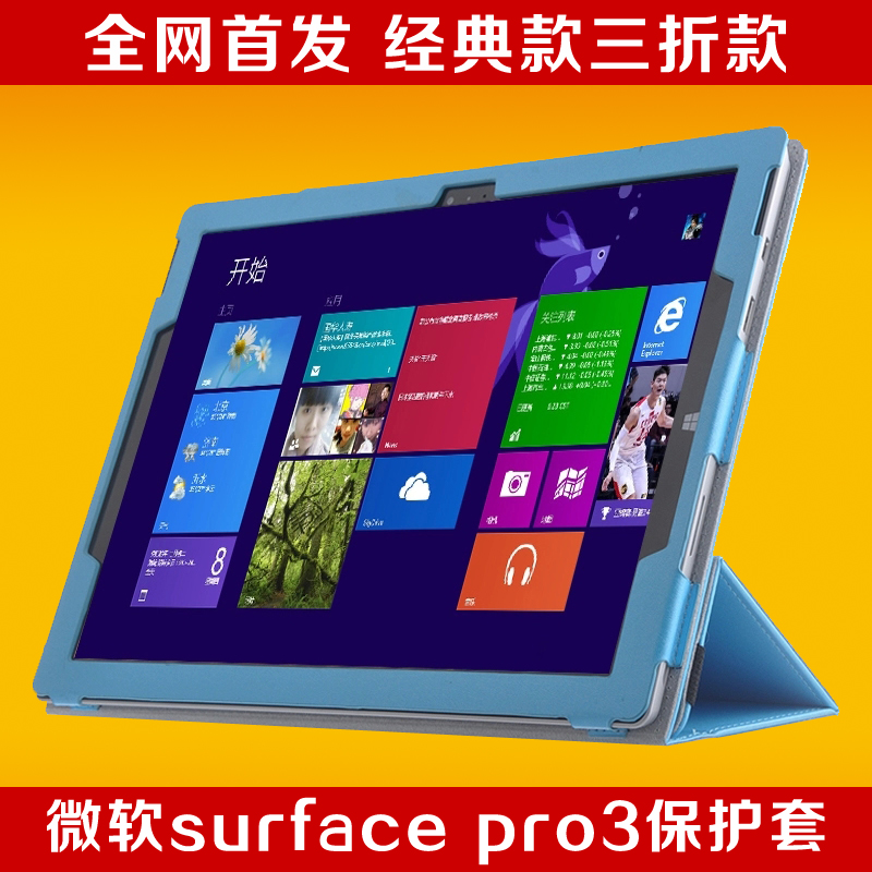 microsoft Surface PRO3 leather microsoft PRO312 Case Casing Cover