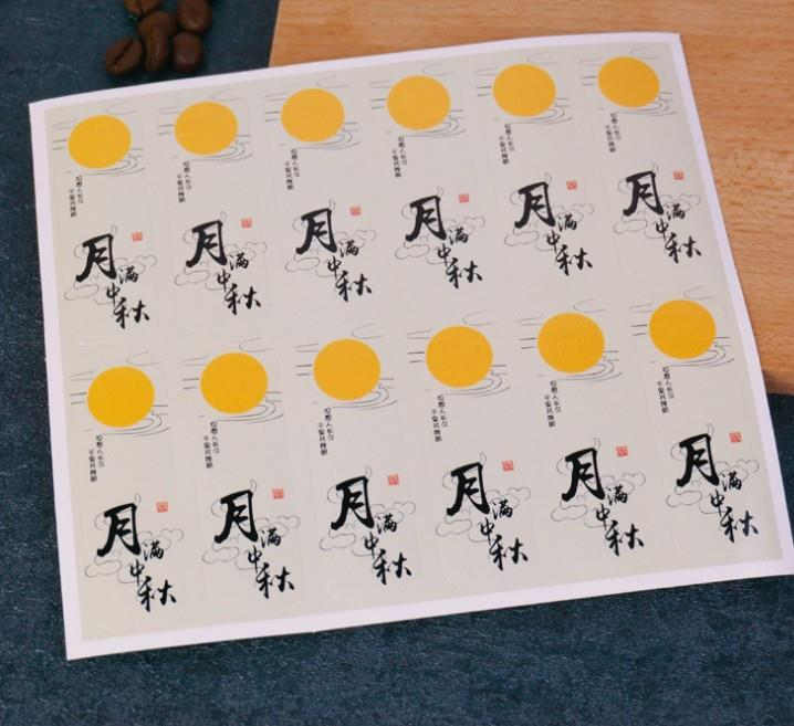 Moon Cake Festival 2020.Mid Autumn Festival Sticker Mooncake Box Sealing Sticker Word Sticker