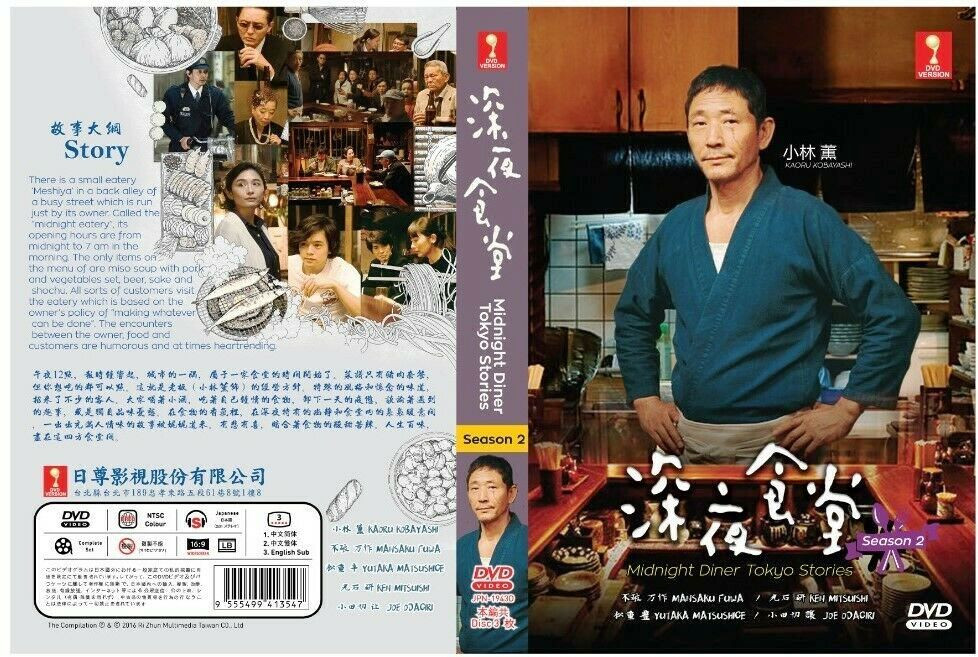 Midnight Diner Tokyo Stories Season 2 Japanese TV Drama DVD