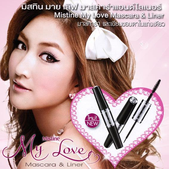 [MISTINE] My Love Waterproof Mascara & Eyeliner (100% Authentic)